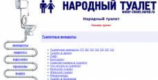 Народный туалет - приколы и анекдоты