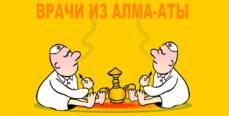 Растаманская группа «Врачи из Алма-Аты»