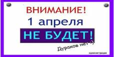 Приколы на 1 апреля - Розыгрыши в День дурака
