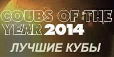 Лучшие кубы 2014 года