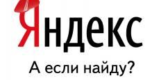Поиск Яндекса для LiveStreet
