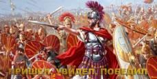 Юлий Цезарь - Пришел, увидел, победил!