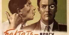 Хорошо ли Вы знаете советский плакат?