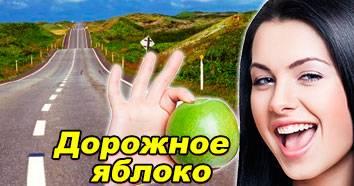 «Дорожное яблоко» и другие техники социальной инженерии